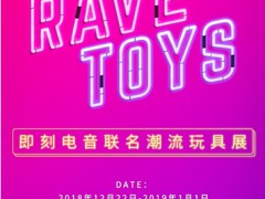 「RAVE TOYS」即刻电音联名潮流玩具展开启,呈现心智障碍者参与作品